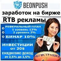 beonpush инвестиции реклама медиа регистрация